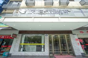 如家云系列-衢州龙游县环城西路派柏·云酒店