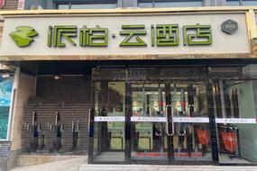 如家云系列-天津第一中心医院保山道派柏·云酒店