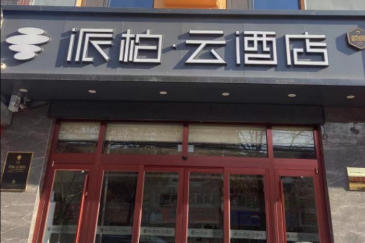 如家云系列-衡水枣强县胜利南路派柏·云酒店