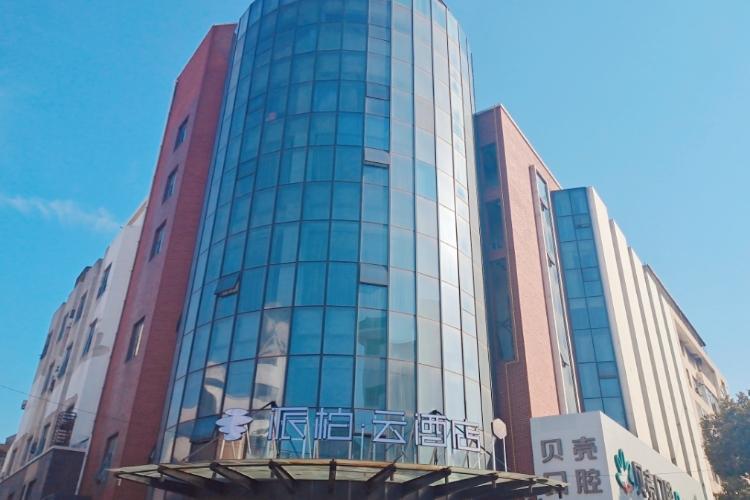 如家云系列-江阴步行街派柏·云酒店
