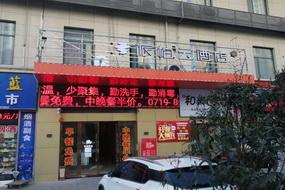 如家云系列-湖北十堰北京南路越洋汉江师范大学派柏·云酒店