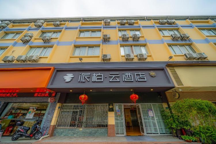 如家云系列-漳州万达广场派柏·云酒店