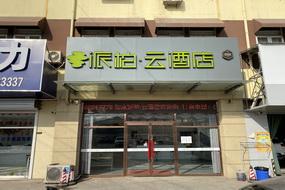 如家云系列-天津華北集團地鐵站派柏·云酒店