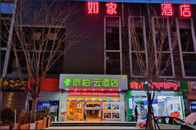 如家云系列-西安北客站凤城八路中医院地铁站店派柏.云酒店