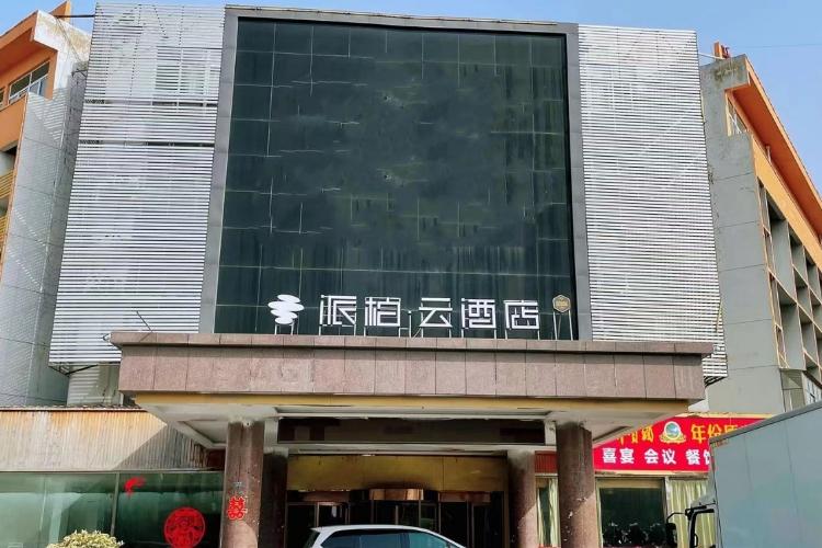 如家云系列-徐州丰县南环路派柏·云酒店