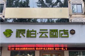 如家云系列-颍淮大道市政府派柏·云酒店