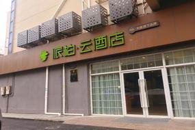 如家云系列-青浦新城地铁站青安路派柏·云酒店