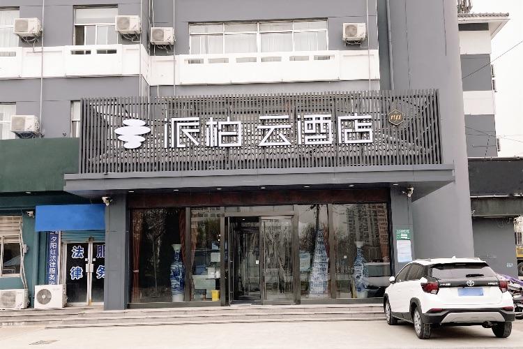 如家云系列-聊城大學西校區南門派柏·云酒店