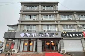 如家云系列-菏澤成武縣新汽車站派柏·云酒店