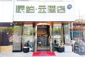 如家云系列-上海新国际博览中心世博展览馆长清路地铁站派柏·云酒店