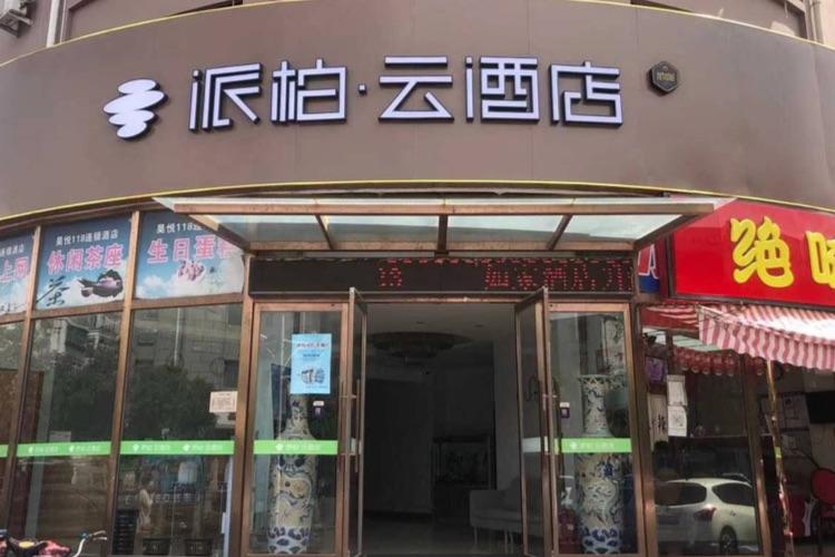 如家云系列-天津大港大学城派柏·云酒店