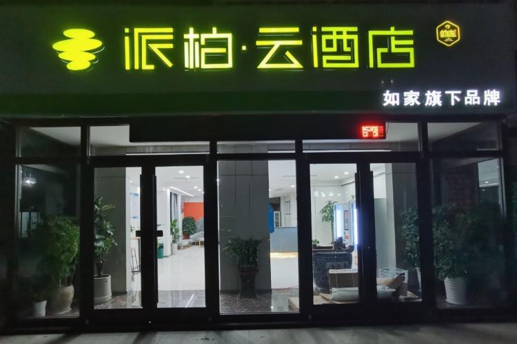 如家云系列-邳州市八义集派柏·云酒店