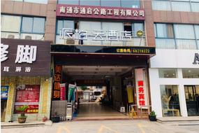 如家云系列-南通启东市明天广场派柏·云酒店