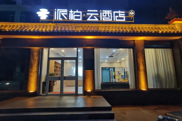 如家云系列-邯郸东环开发区派柏·云酒店