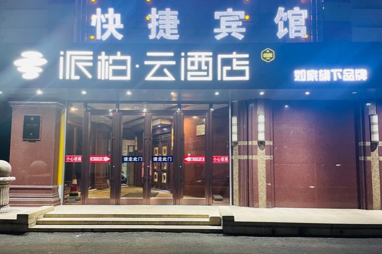 如家云系列-通化市政府派柏·云酒店