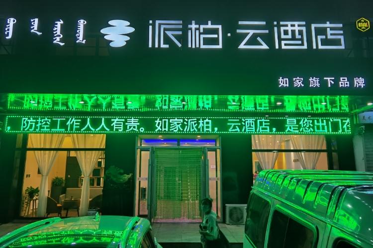 如家云系列-通辽保康镇团结路汽车站派柏·云酒店