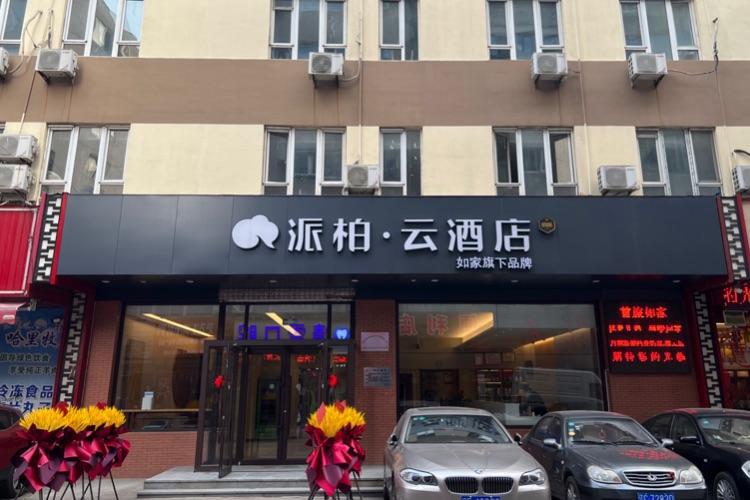 如家云系列-丹东火车站新柳商业街派柏·云酒店