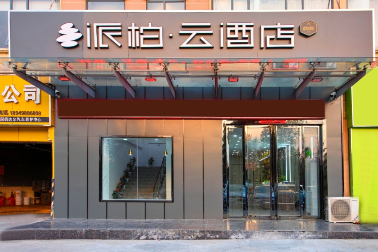 如家云系列-合肥蒙城北路派柏·云酒店