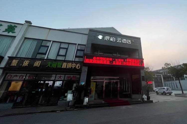 如家云系列-苏州阳澄湖华谊影城派柏·云酒店