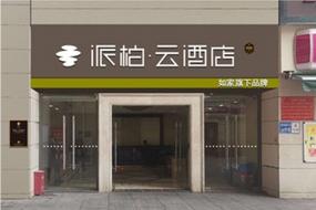 如家云系列-贵阳花果园财富广场派柏·云酒店