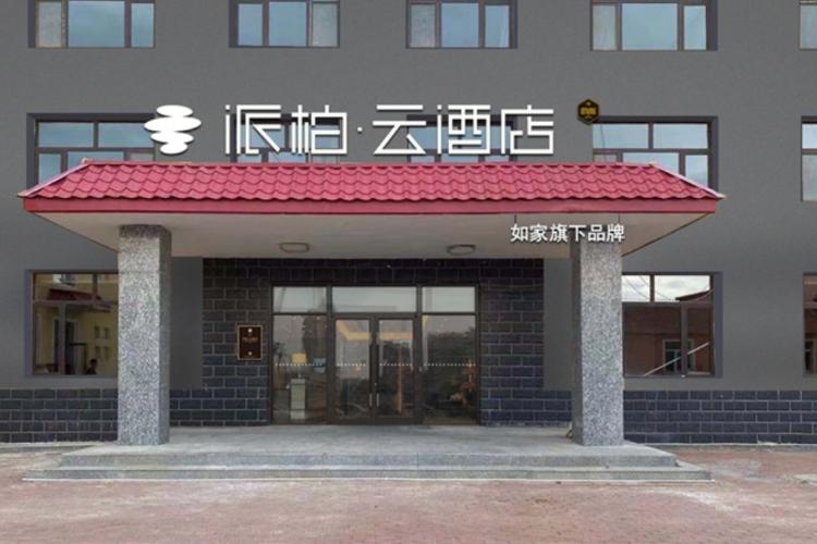 如家云系列-赤峰乌兰布统草原派柏·云酒店