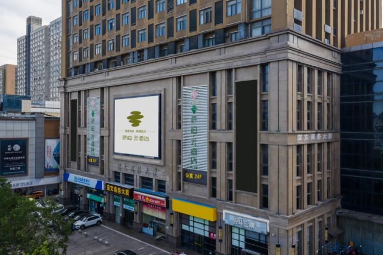 如家云系列-合肥火车站宝文商务大厦地铁站派柏·云酒店
