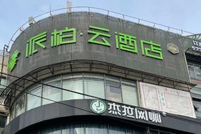 如家云系列-上海南方休闲广场莲花路地铁站派柏·云酒店
