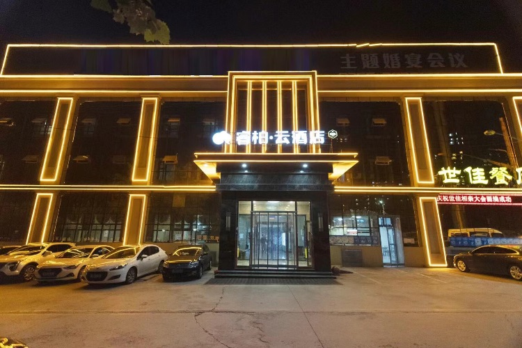 如家云系列-长治市潞州区东关世佳派柏·云酒店