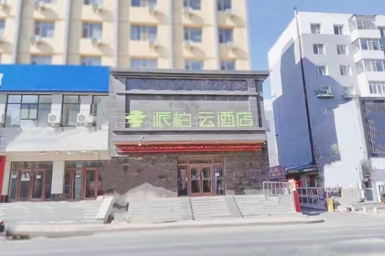 如家云系列-吉林天津街火车站派柏·云酒店