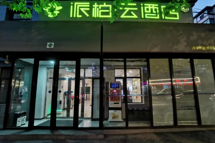 如家云系列-大连西安路商业街派柏·云酒店