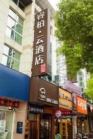 如家云系列-上海虹桥火车站国展中心京华路睿柏·云酒店