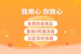 云品牌-上海松江漕河泾睿柏·云酒店(内宾)