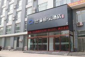 云品牌-衡水冀州区长安东路睿柏.云酒店