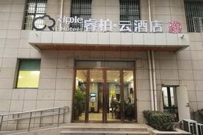 云品牌-邢臺鋼鐵路金花國際廣場睿柏云·酒店(內賓)