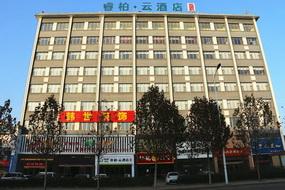 首旅如家-長治市客運東站睿柏.云酒店