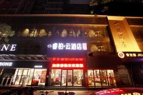 如家云系列-泗洪人民路睿柏·云酒店