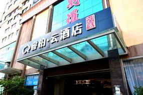如家云系列-青島開發區香江路商業街利群睿柏·云酒店