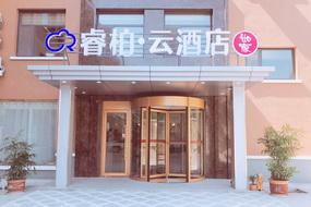 云品牌-青島膠南珠山路青島西高鐵站睿柏.云酒店(內賓)
