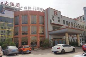云品牌-青岛胶南区政府新泰华睿柏.云酒店