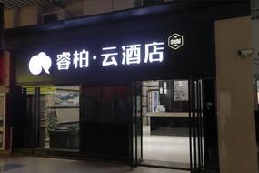 首旅如家-合肥文忠路拓基廣場睿柏·云酒店(內賓)