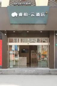 如家云系列-上海新桥新九广场睿柏·云酒店