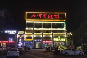 云品牌-黃山風景區睿柏·云酒店(內賓)