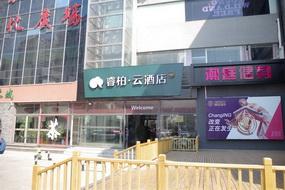 云品牌-天津塘沽歐美小鎮睿柏·云酒店