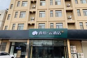 首旅如家-衡水故城康寧路睿柏·云酒店