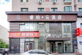 如家云系列-牡丹江高鐵火車站睿柏云酒店