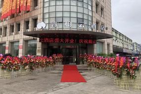 如家云系列-興化戴南長途汽車站不銹鋼交易城睿柏·云酒店(內賓)