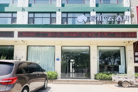 云品牌-保定建设大街睿柏·云酒店