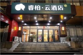 如家云系列-沈阳铁西森林公园重工街七马路睿柏·云酒店