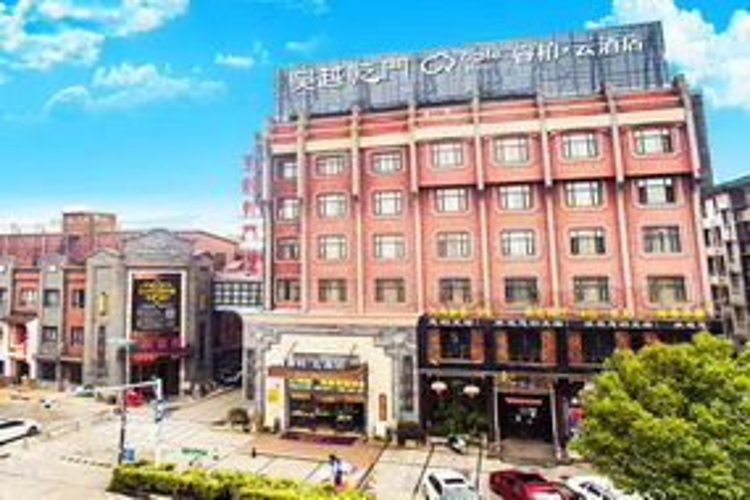 云?#25918;?海宁火车站吴越乾门睿柏·云酒店
