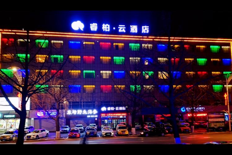 首旅如家-丹東火車站鴨綠江睿柏·云酒店(內賓)